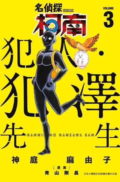 名偵探柯南:犯人.犯澤先生. 3