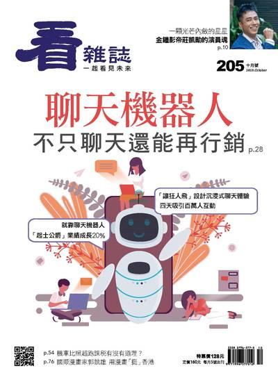 看雜誌 [第205期]:聊天機器人 不只聊天還能再行銷