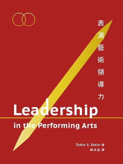 表演藝術領導力