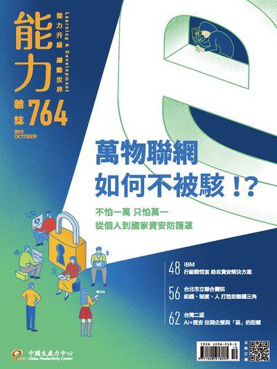 能力雜誌 [第764期]:萬物聯網如何不被駭!?