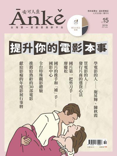 Ānkě安可人生雜誌 [第15期]:提升你的電影本事