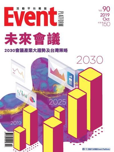 活動平台雜誌 [第90期]:未來會議
