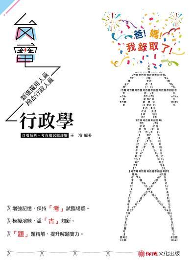 行政學 台電最新:考古題試題詳解