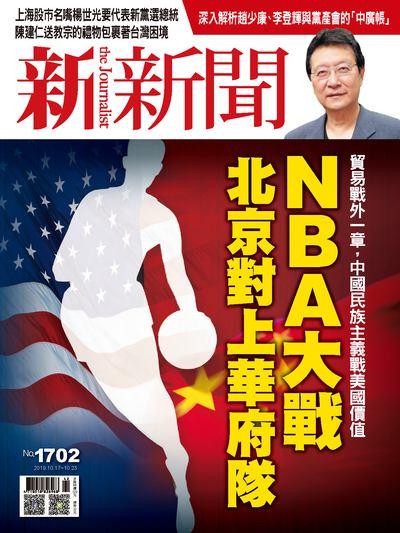 新新聞 2019/10/17 [第1702期]:NBA大戰 北京對上華府隊