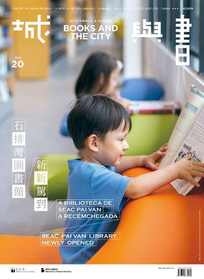 城與書 [第20期]:石排灣圖書館新新駕到