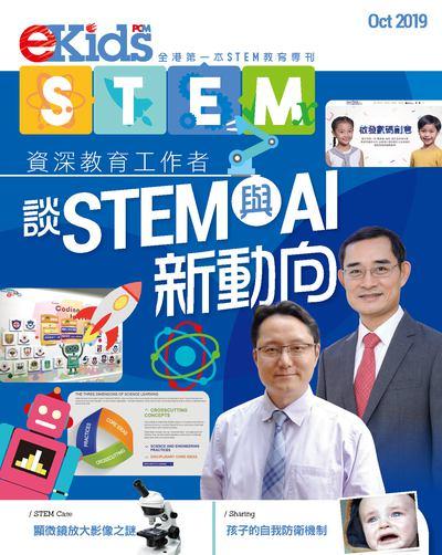 E Kids STEM [Oct 2019]:全港第一本STEM教育周刊:談STEM 與 AI 新動向