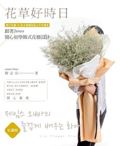 花草好時日:跟著James開心初學韓式花藝設計:韓式花藝30款&韓國旅遊&手作韓食