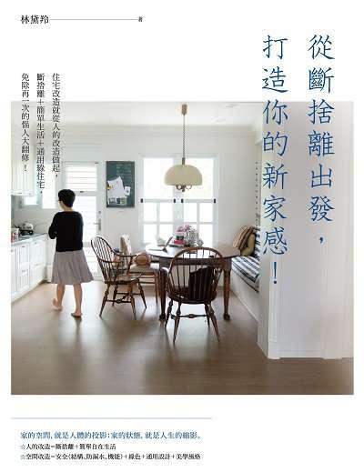 從斷捨離出發, 打造你的新家感!:住宅改造就從人的改造做起, 斷捨離+簡單生活+通用綠住宅, 免除再一次的惱人大翻修!