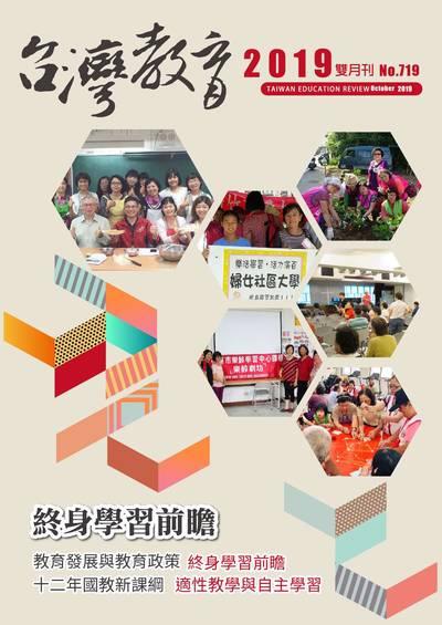 台灣教育 [第719期]:終身學習前瞻