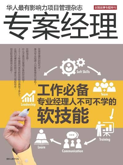 專案經理雜誌 [簡中版] [第47期]:工作必備專業經理人不可不學的軟技能