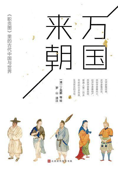 萬國來朝:<<職貢圖>>裡的古代中國與世界