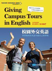 校園外交英語:學習如何用英語介紹自己的學校