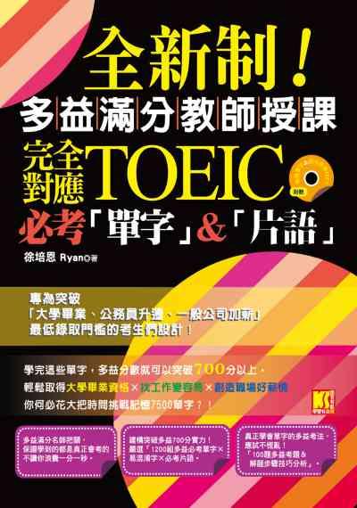 全新制!多益滿分教師授課 [有聲書]:完全對應TOEIC必考「單字」&「片語」