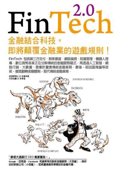 FinTech 2.0:金融結合科技, 即將顛覆金融業的遊戲規則!