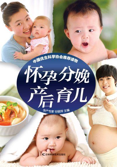 懷孕分娩產後育兒