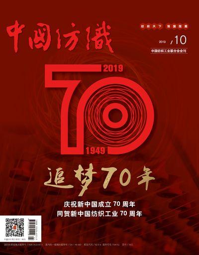 中國紡織 [2019年10月號]:追夢70年