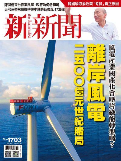 新新聞 2019/10/24 [第1703期]:離岸風電 二五○○億元世紀賭局