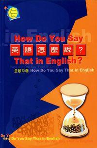 英語怎麼說?[有聲書]