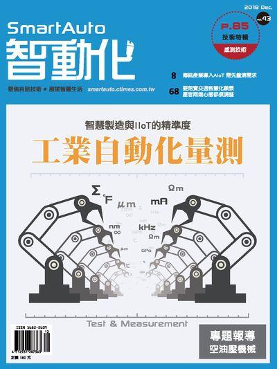 Smart Auto 智動化 [第43期]:工業自動化量測