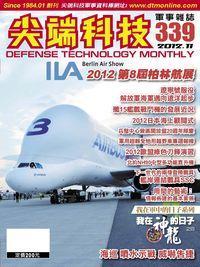 尖端科技軍事雜誌 [第339期]:2012 第8屆柏林航展