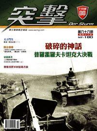 突擊雜誌Der Sturm [第88期]:破碎的神話 : 普羅霍羅夫卡坦克大決戰