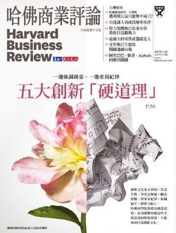 哈佛商業評論 [第149期]:五大創新「硬道理」