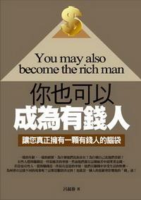 你也可以成為有錢人:讓您真正擁有一顆有錢人的腦袋