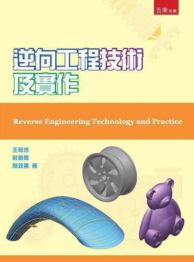 逆向工程技術及實作