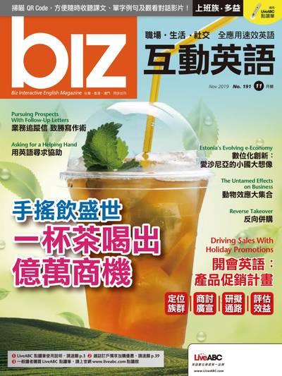 biz互動英語 [第191期] [有聲書]:手搖飲盛世一杯茶喝出億萬商機