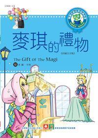 世界經典故事:麥琪的禮物