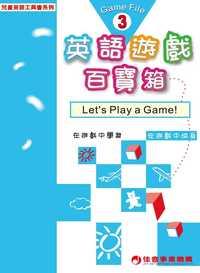 英語遊戲百寶箱. 3