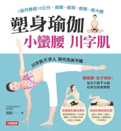 塑身瑜伽 小蠻腰 川字肌:1個月腰瘦10公分, 瘦腰、瘦背、瘦臀, 瘦大腿