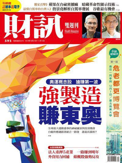 財訊雙週刊 [第593期]:強製造 賺東奧