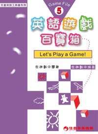 英語遊戲百寶箱. 5