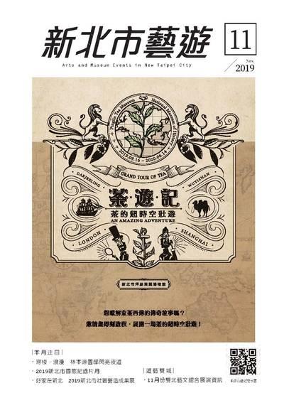 新北市藝遊 [2019年11月號]:茶遊記 茶的超時空壯遊