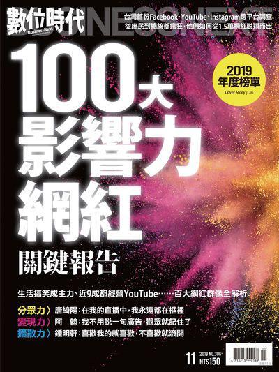 數位時代 [第306期]:100大影響力網紅關鍵報告