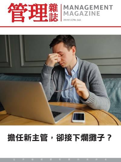 管理雜誌 [第545期]:擔任新主管, 卻接下爛攤子?