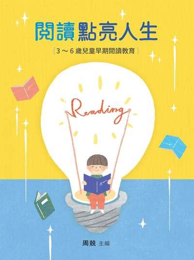 閱讀點亮人生:3-6歲兒童早期閱讀教育