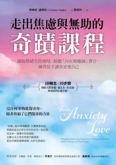 走出焦慮與無助的奇蹟課程:擺脫情緒失控困境, 傾聽「內在療癒師」聲音, 練習放手讓你更愛自己