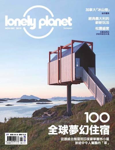 孤獨星球 [第77期]:100全球夢幻住宿