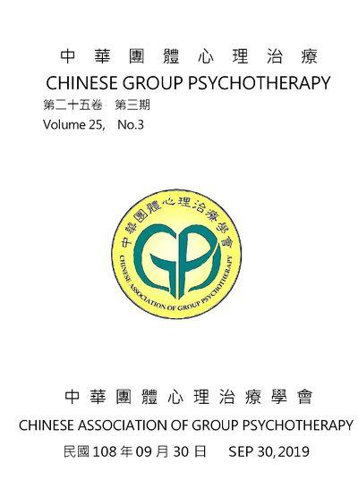 中華團體心理治療 [第25卷第3期]