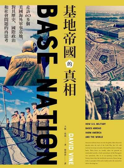 基地帝國的真相:走訪60多個美國海外軍事基地, 對其歷史、國際政治和社會問題的再思考