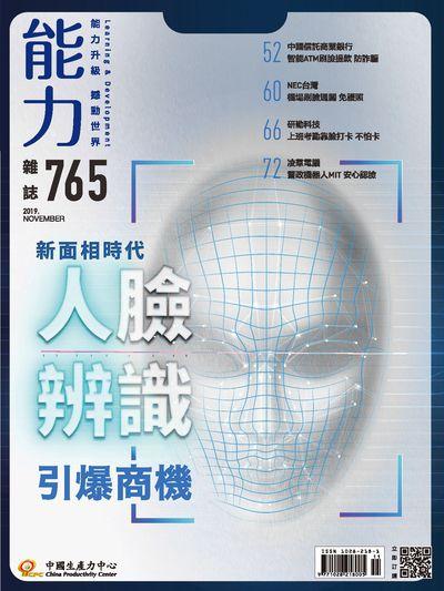 能力雜誌 [第765期]:新面相時代 人臉辨識 引爆商機