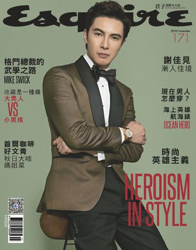 ESQUIRE君子時代 [第171期]:Heroism In Style