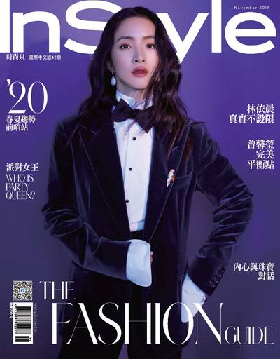 InStyle 時尚泉 [第42期]:The Fashion Guide