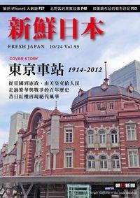 新鮮日本 [中日文版] 2012/10/24 [第95期] [有聲書]:東京車站1914-2012