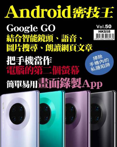 Android 密技王 [第50期]:Google GO