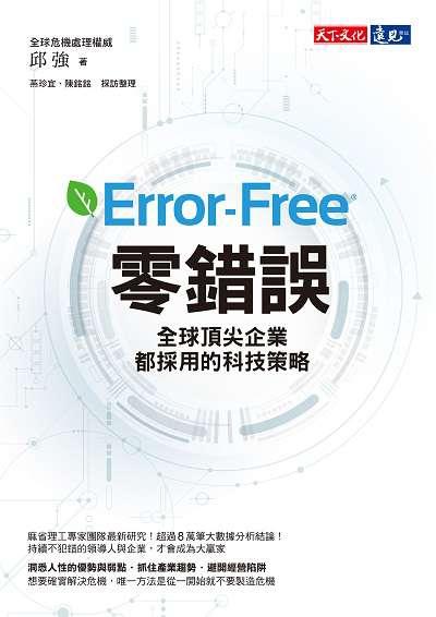 Error-free零錯誤:全球頂尖企業都採用的科技策略