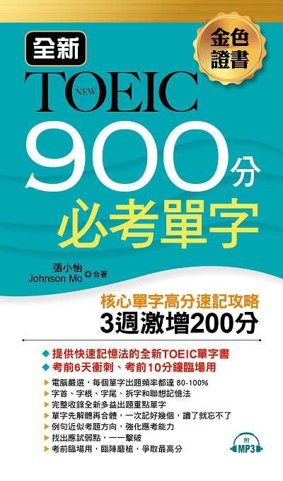金色證書 全新New TOEIC 900分必考單字 [有聲書]