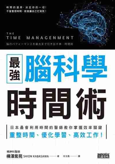 最強腦科學時間術:日本最會利用時間的醫師教你掌握效率關鍵 重整時間、優化學習、高效工作!